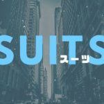 SUITS / スーツ第1話の動画配信(見逃し)を無料で観る方法!キャストとあらすじも紹介!